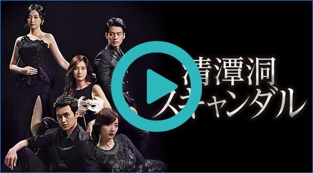 韓国ドラマ『清潭洞<チョンダムドン>スキャンダル』を見る