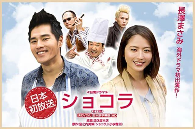 中華・台湾・中国ドラマ『ショコラ』を見る
