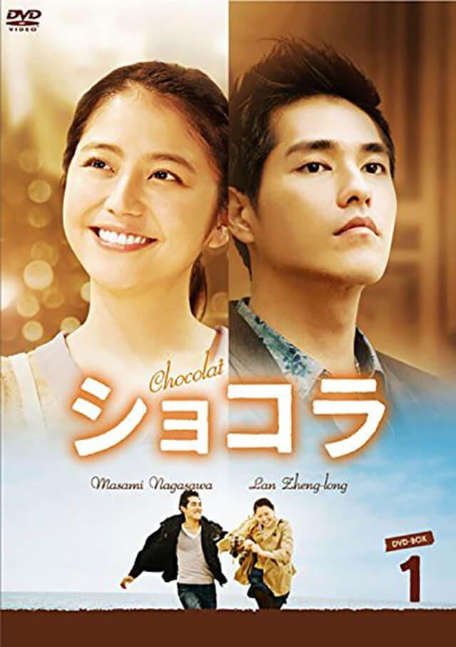 中華・台湾・中国ドラマ『ショコラ』のDVD&ブルーレイ発売情報