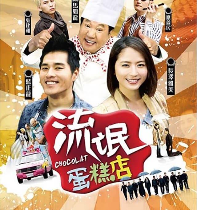 中華・台湾・中国ドラマ『ショコラ』のOST(オリジナルサウンドトラック・主題歌)