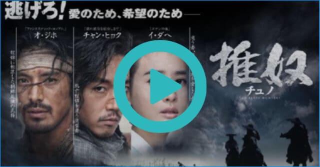 韓国ドラマ『チュノ~推奴~』を見る
