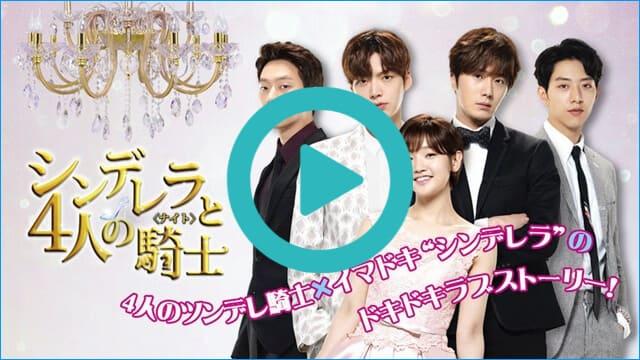 韓国ドラマ『シンデレラと4人の騎士<ナイト>』を見る