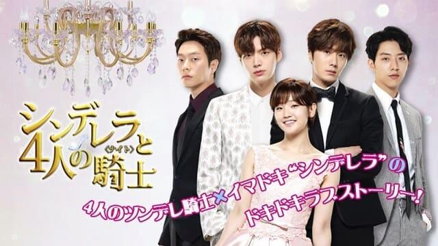 韓国ドラマ『シンデレラと4人の騎士<ナイト>』の作品紹介