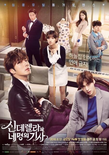 韓国ドラマ『シンデレラと4人の騎士<ナイト>』のあらすじ