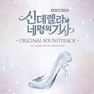 韓国ドラマ『シンデレラと4人の騎士<ナイト>』のOST(オリジナルサウンドトラック・主題歌)