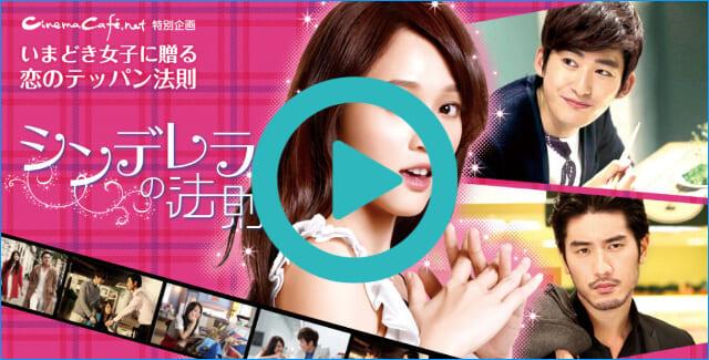 韓流・韓国ドラマ『シンデレラの法則』を見る