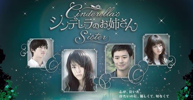韓流・韓国ドラマ『シンデレラのお姉さん』を見る