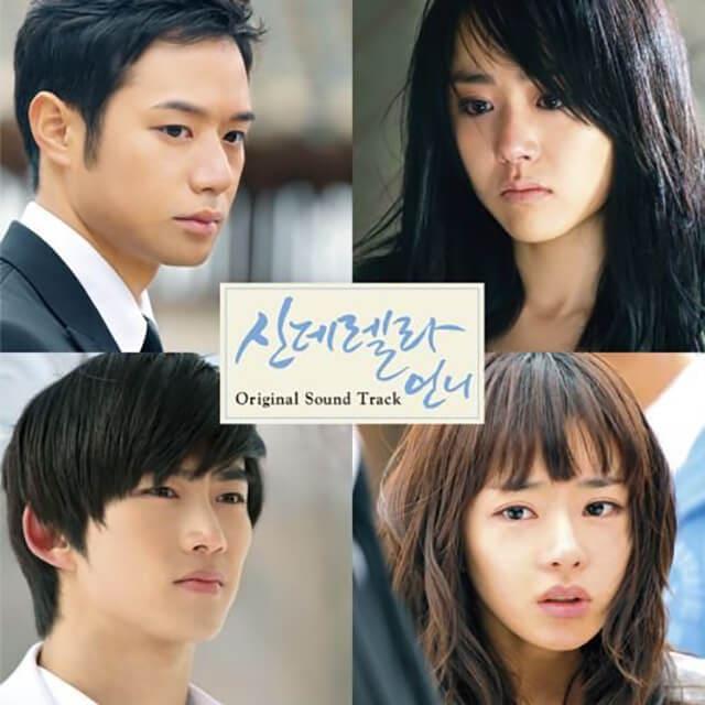 韓流・韓国ドラマ『シンデレラのお姉さん』のOST(オリジナルサウンドトラック・主題歌)