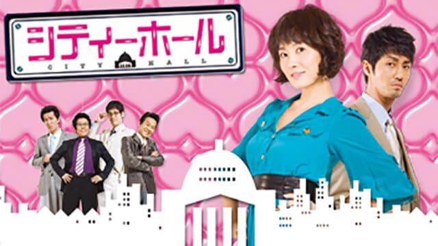 韓流・韓国ドラマ『シティーホール』を見る
