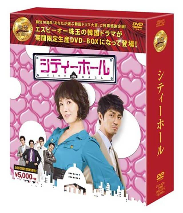 韓流・韓国ドラマ『シティーホール』のDVD&ブルーレイ発売情報
