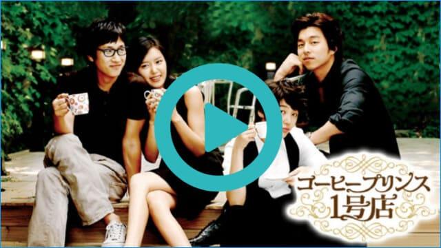 韓国ドラマ『コーヒープリンス1号店』を見る