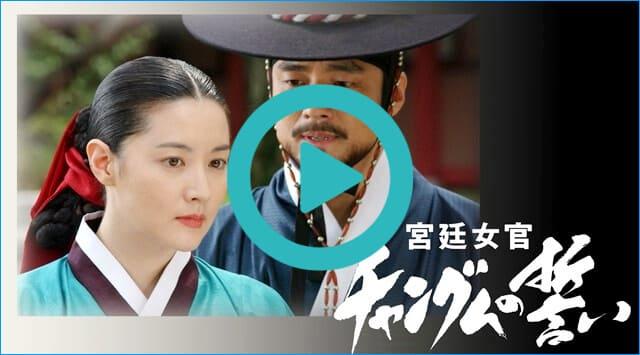 韓国ドラマ『宮廷女官チャングムの誓い』を見る