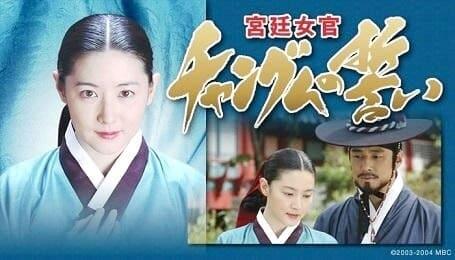 韓流・韓国ドラマ『宮廷女官チャングムの誓い』の作品紹介