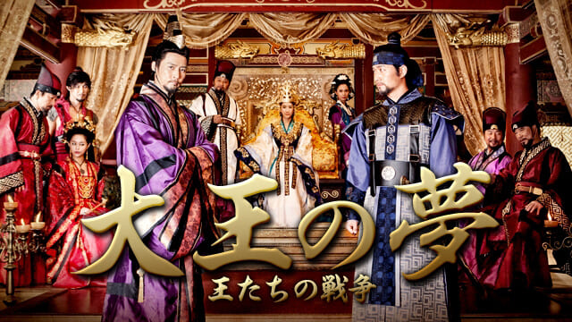 韓流・韓国ドラマ『大王の夢~王たちの戦争』を見る