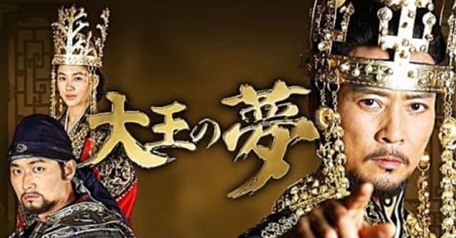 韓流・韓国ドラマ『大王の夢~王たちの戦争』の作品概要
