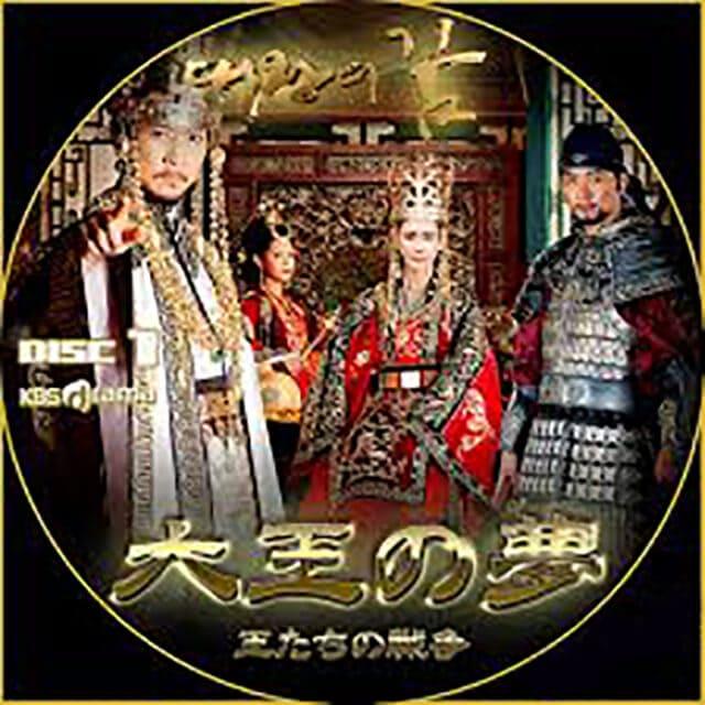 韓流・韓国ドラマ『大王の夢~王たちの戦争』のOST(オリジナルサウンドトラック・主題歌)