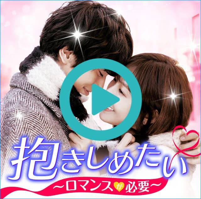 韓国ドラマ『抱きしめたい~ロマンスが必要3~』を見る