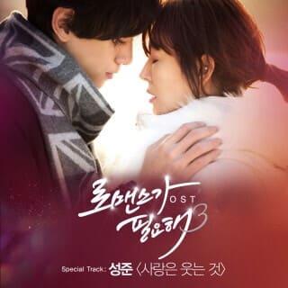 韓流・韓国ドラマ『抱きしめたい~ロマンスが必要3~』とは?(作品概要)