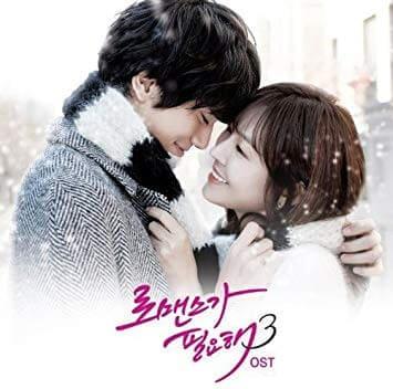 韓流・韓国ドラマ『抱きしめたい~ロマンスが必要3~』のOST(オリジナルサウンドトラック・主題歌)