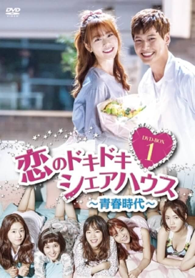 韓流・韓国ドラマ『イタズラな恋愛白書 Part2 ~Looking For Happiness~』のDVD&ブルーレイ発売情報
