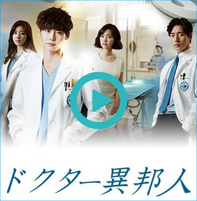 韓国ドラマ『ドクター異邦人』を見る