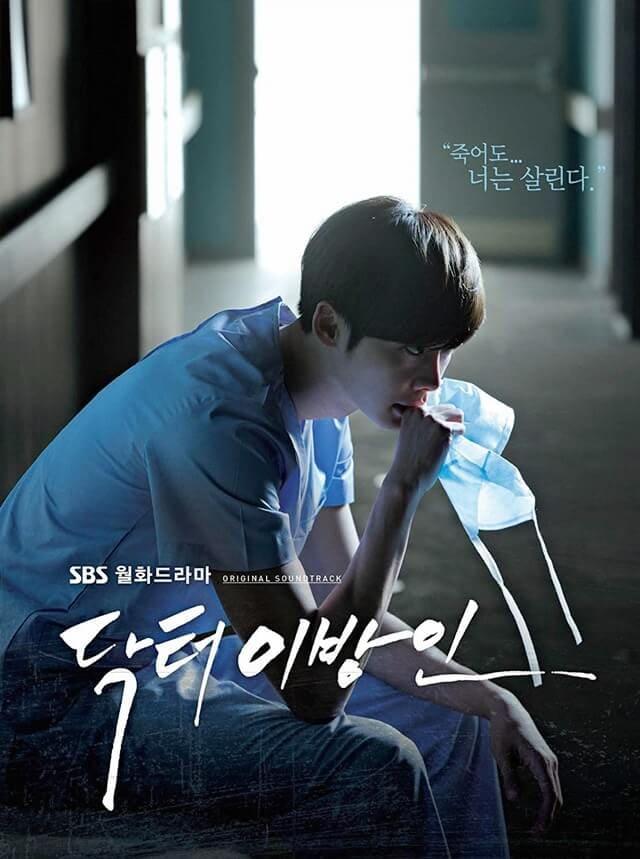 韓流・韓国ドラマ『ドクター異邦人』のOST(オリジナルサウンドトラック・主題歌)
