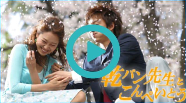 韓流・韓国ドラマ『乾パン先生とこんぺいとう』を見る