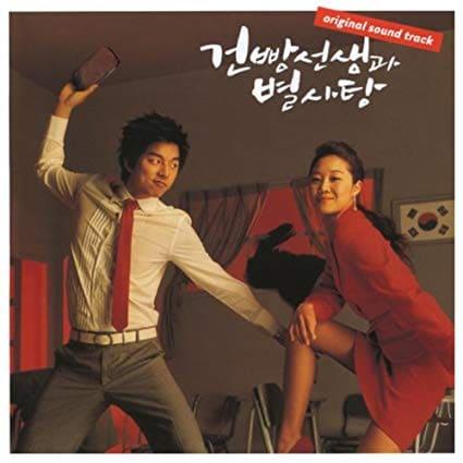 韓流・韓国ドラマ『乾パン先生とこんぺいとう』のOST(オリジナルサウンドトラック・主題歌)