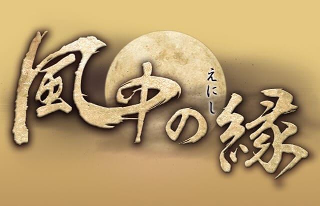 韓流・韓国ドラマ『風中の縁(えにし)』の作品紹介