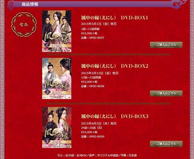 韓流・韓国ドラマ『風中の縁(えにし)』のDVD&ブルーレイ発売情報