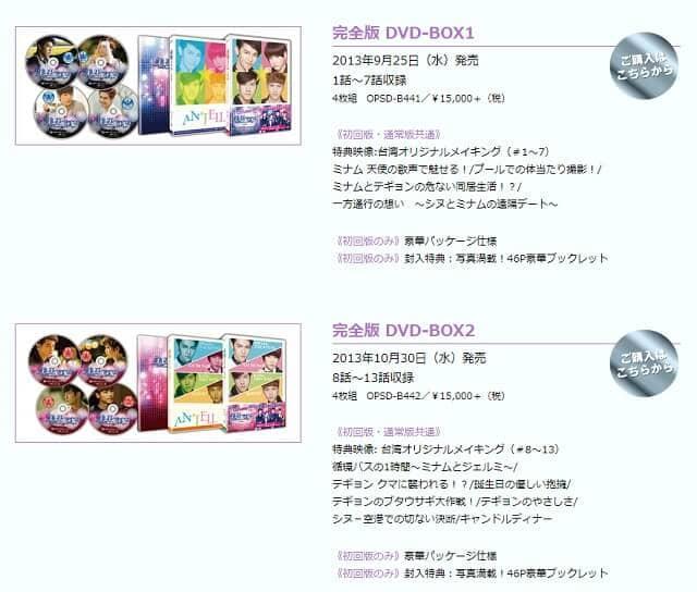 韓流・韓国ドラマ『美男<イケメン>ですね~Fabulous☆Boys~』のDVD&ブルーレイ発売情報