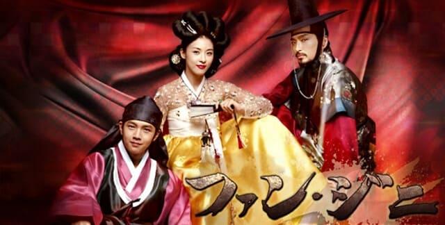 韓流・韓国ドラマ『ファン・ジニ』を見る