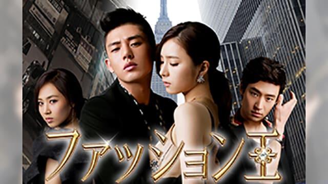 韓流・韓国ドラマ『ファッション王』を見る