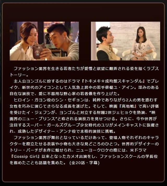 韓流・韓国ドラマ『ファッション王』の作品概要