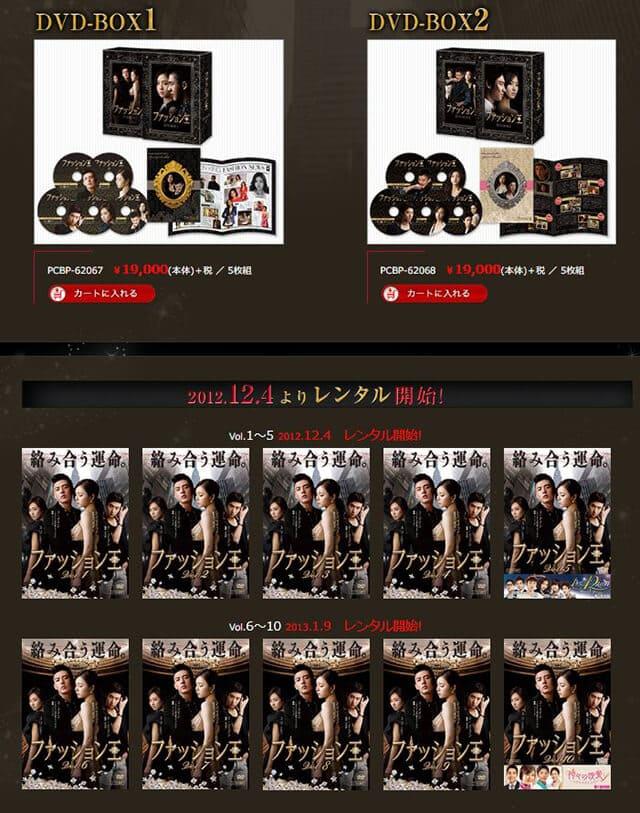 韓流・韓国ドラマ『ファッション王』のDVD&ブルーレイ発売情報