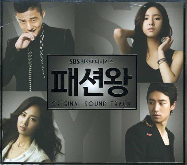 韓流・韓国ドラマ『ファッション王』のOST(オリジナルサウンドトラック・主題歌)