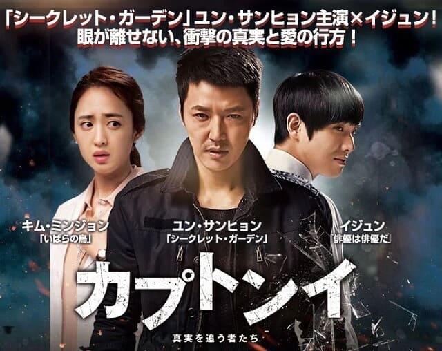 韓流・韓国ドラマ『カプトンイ 真実を追う者たち』を見る