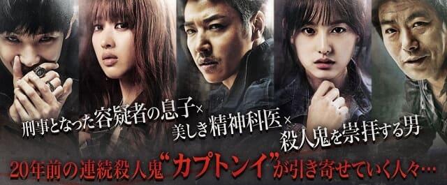 韓流・韓国ドラマ『カプトンイ 真実を追う者たち』のOST(オリジナルサウンドトラック・主題歌)