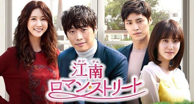 韓流・韓国ドラマ『江南ロマンストリート』を見る