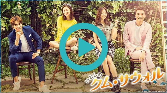 韓国ドラマ『いとしのクム・サウォル』を見る