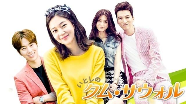 韓流・韓国ドラマ『いとしのクム・サウォル』のあらすじ(全話)※ネタバレ有り