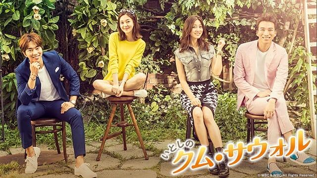 韓流・韓国ドラマ『いとしのクム・サウォル』の作品紹介