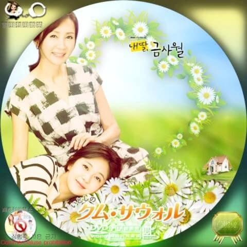 韓流・韓国ドラマ『いとしのクム・サウォル』のOST(オリジナルサウンドトラック・主題歌)