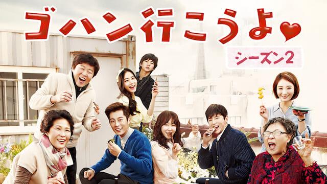 韓流・韓国ドラマ『ゴハン行こうよシーズン2』を見る