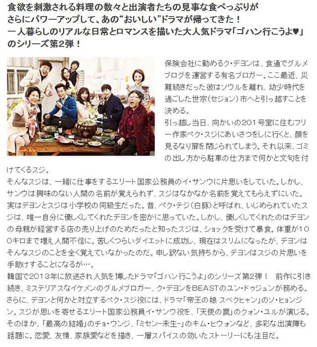 韓流・韓国ドラマ『ゴハン行こうよシーズン2』の作品概要