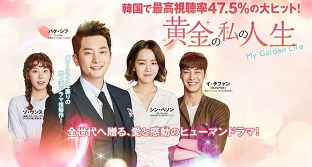 韓流・韓国ドラマ『黄金の私の人生』を見る