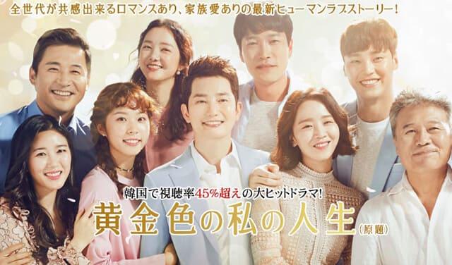 韓流・韓国ドラマ『黄金の私の人生』の作品概要