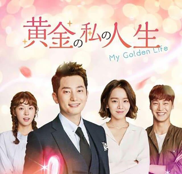 韓流・韓国ドラマ『黄金の私の人生』のOST(オリジナルサウンドトラック・主題歌)