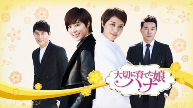 韓流・韓国ドラマ『大切に育てた娘 ハナ』を見る