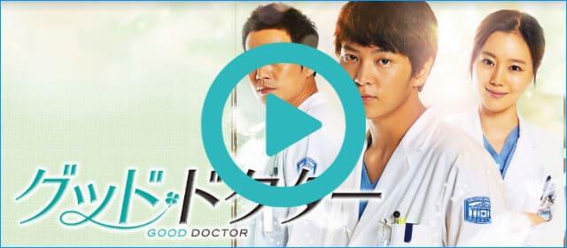 韓国ドラマ『グッド・ドクター』を見る